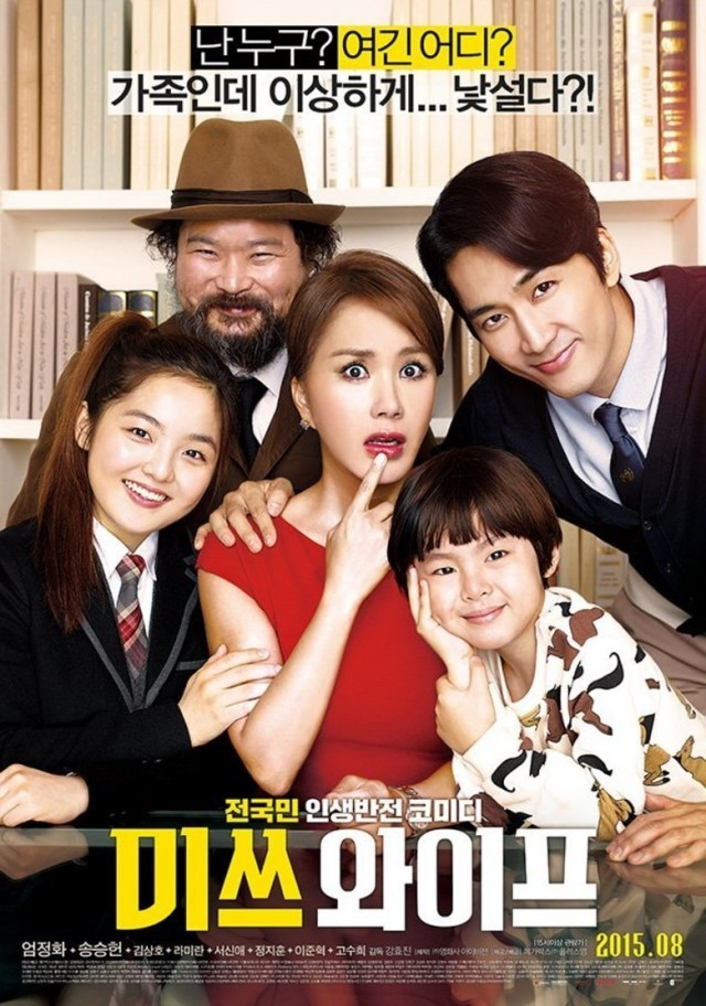 Wonderful Nightmare (2015)