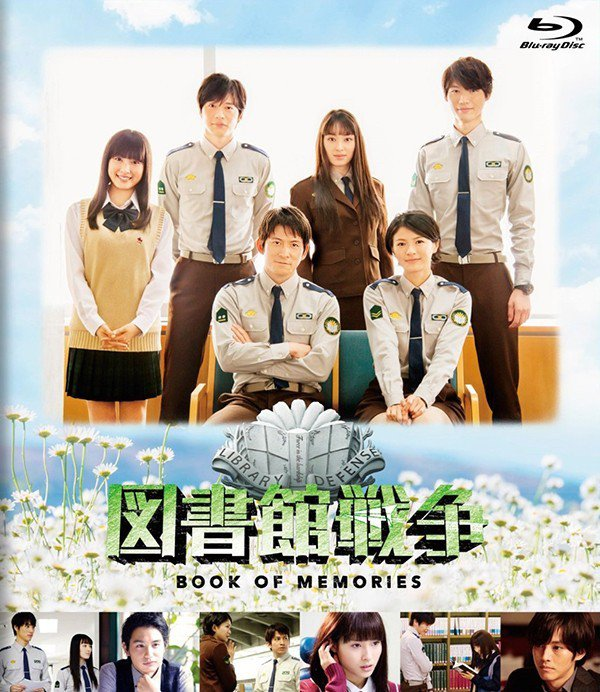 The Library Wars Book of Memories (2015)