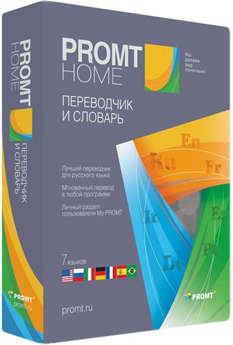 Promt Home 12 Build v10.0.52 Multilingual