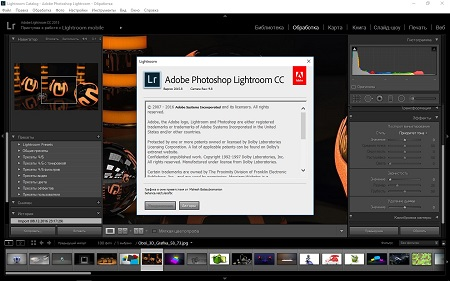 Adobe Photoshop Lightroom CC 2015.8 (6.8) Win