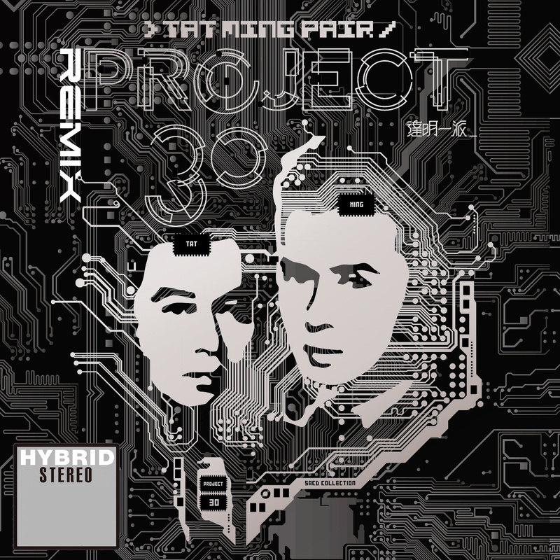 達明一派 - Project 30 Remix [MP3][320K][149MB][RF/CT/KF/TB]