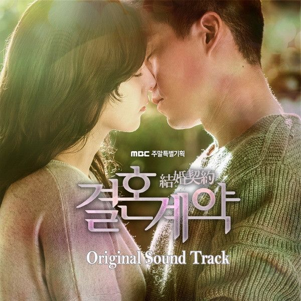 VA - Marriage Contract OST (2016)
