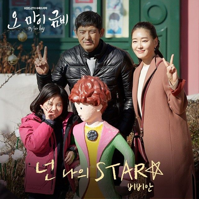VA - Oh My Geum Bi OST Part 1-9 (2016)