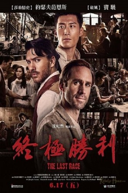 On Wings of Eagles (2017) 1080p SUBBED WEBRip x264 AC3-26k