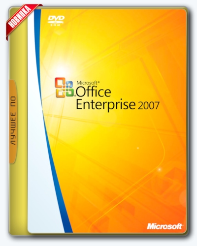 Microsoft Office 2007 Enterprise (Visio Pro + Project Pro SP3) June 2017